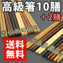 Wooden folk art carved five-color chopsticks & wooden Rectangle 5 chopsticks luxury chopsticks 12 Zen grab bag new 001-2750, han ( chopsticks set, just )