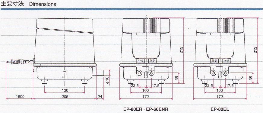 安永 エアポンプ EP-80E 外観図