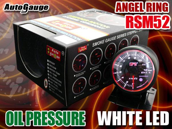 オートゲージ(autogauge) 油圧計 RSM52Φ エンジェルリング 3点セット
