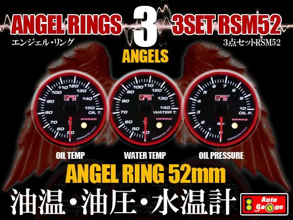 オートゲージ(autogauge) 油温・油圧・水温計 RSM52Φ エンジェルリング 3点セット