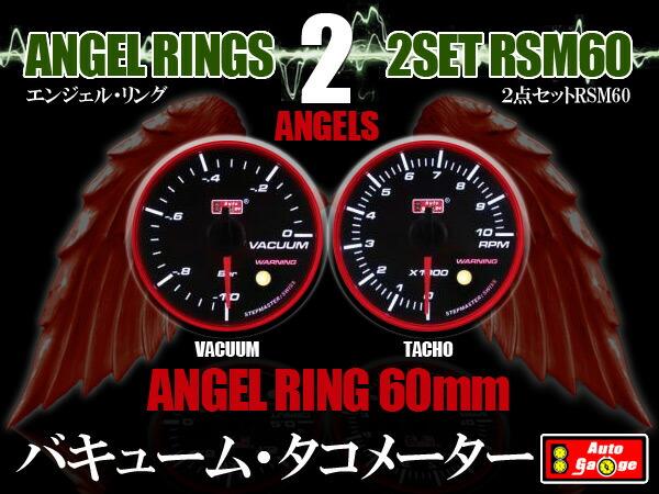 オートゲージ(autogauge) バキューム計・タコメーター RRSM60Φ エンジェルリング 2点セット