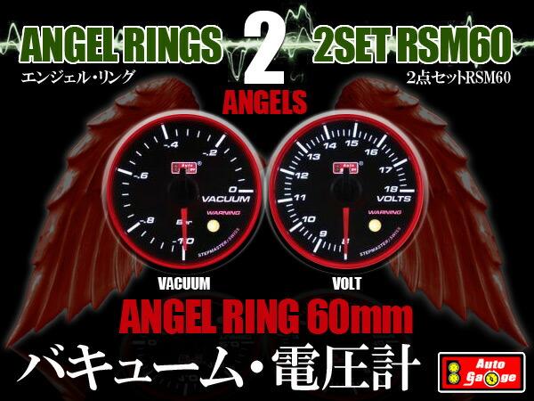 オートゲージ(autogauge) バキューム計・電圧計 RRSM60Φ エンジェルリング 2点セット