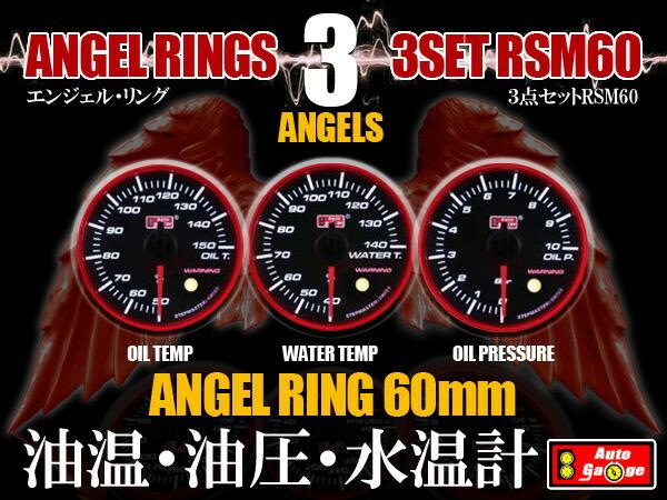 オートゲージ(autogauge) 水温計・タコメーター RRSM60Φ エンジェルリング 2点セット