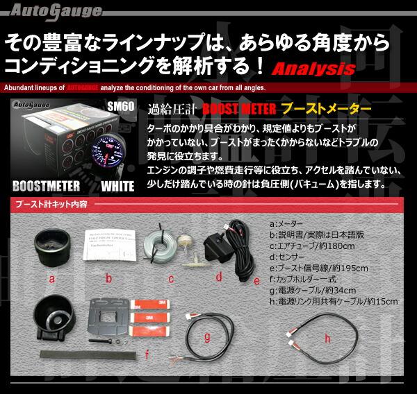 オートゲージ(autogauge) ブースト計 SM60Φ ホワイトLEDのセット内容