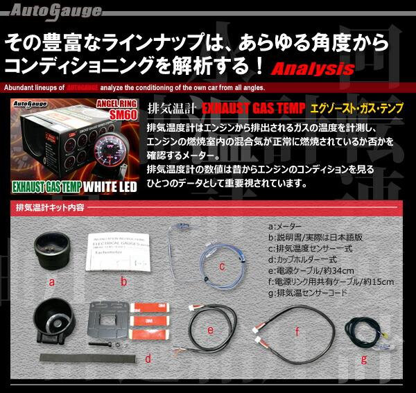 オートゲージ(autogauge) 排気温計 SM60Φ ホワイトLEDのセット内容