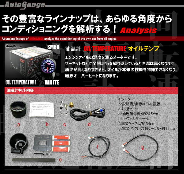 オートゲージ(autogauge) 油温計 SM60Φ ホワイトLEDのセット内容