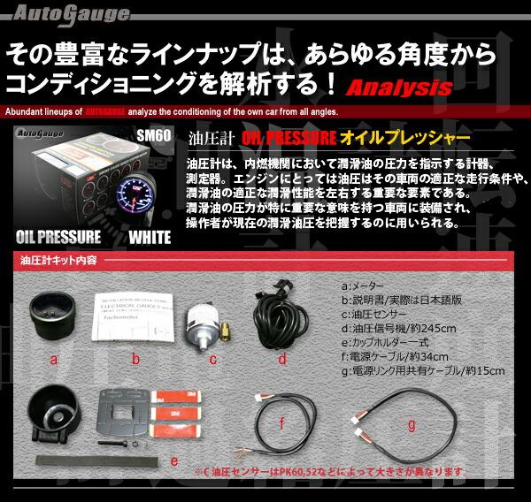 オートゲージ(autogauge) 油圧計 SM60Φ ホワイトLEDのセット内容