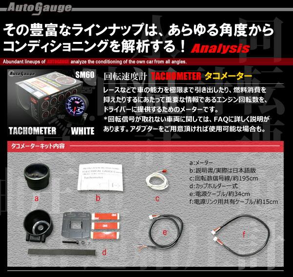 オートゲージ(autogauge) タコメーター SM60Φ ホワイトLEDのセット内容