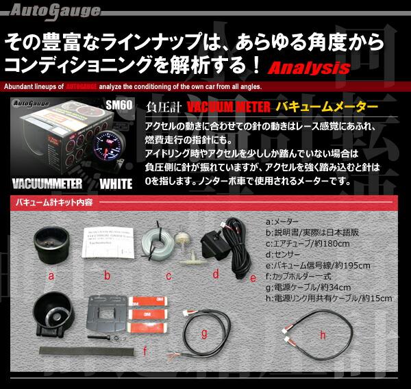 オートゲージ(autogauge) バキューム計 SM60Φ ホワイトLEDのセット内容