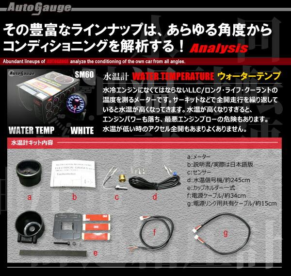 オートゲージ(autogauge) 水温計 SM60Φ ホワイトLEDのセット内容