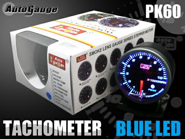 オートゲージ(autogauge) タコメーター PK60Φ ブルーLED ピークホールド