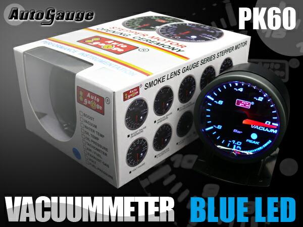 �����ȥ�������autogauge�� �Х��塼��� PK60�� �֥롼LED �ԡ����ۡ����