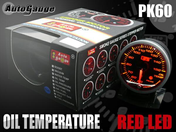 オートゲージ(autogauge) 油温計 PK60Φ アンバーレッドLED