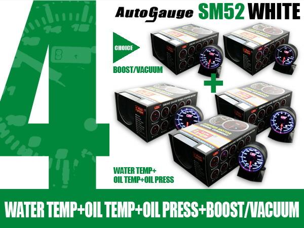 オートゲージ(autogauge) 4点セット 水温+油温+油圧計+ブースト計/バキューム計 SM52Φ ホワイトLED