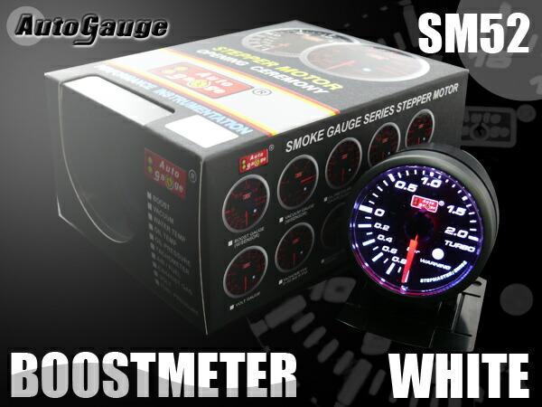 オートゲージ(autogauge) ブースト計 SM52Φ ホワイトLED