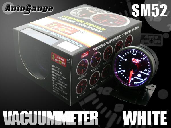 オートゲージ(autogauge) バキューム計 SM52Φ ホワイトLED