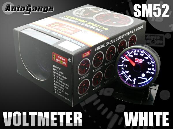 オートゲージ(autogauge) 電圧計 SM52Φ ホワイトLED