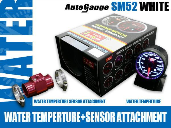 オートゲージ(autogauge) 水温セット 水温計+アタッチメント SM52Φ ホワイトLED ワーニング