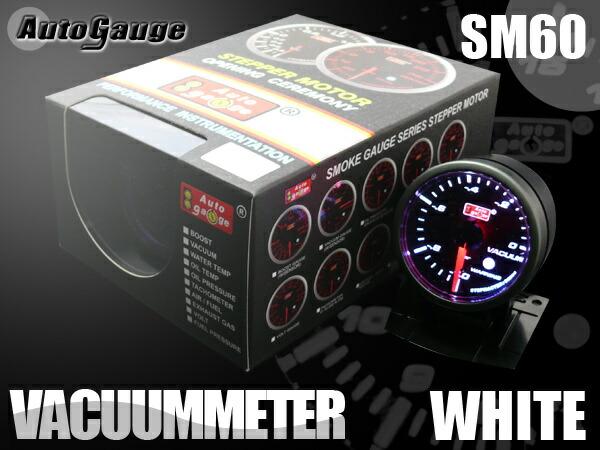 オートゲージ(autogauge) バキューム計 SM60Φ ホワイトLED ワーニング