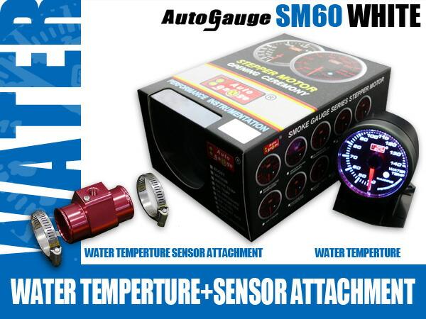 オートゲージ(autogauge) 水温セット 水温計+アタッチメント SM60Φ ホワイトLED ワーニング