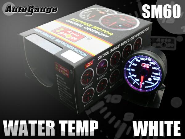 オートゲージ(autogauge) 水温計 SM60Φ ホワイトLED ワーニング