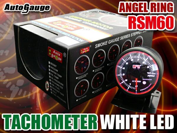 オートゲージ(autogauge) タコメーター RSM60Φ エンジェルリング ホワイトLED