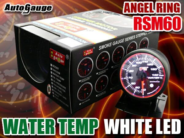 オートゲージ(autogauge) 水温計 RRSM60Φ エンジェルリング ホワイトLED