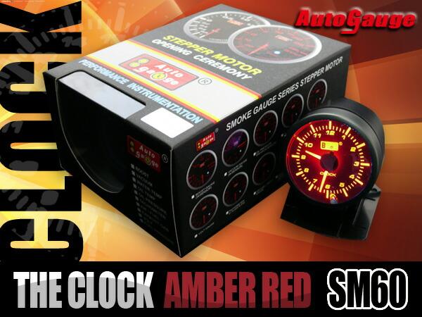 オートゲージ(autogauge) 時計 SM60Φ アンバーレッドLED