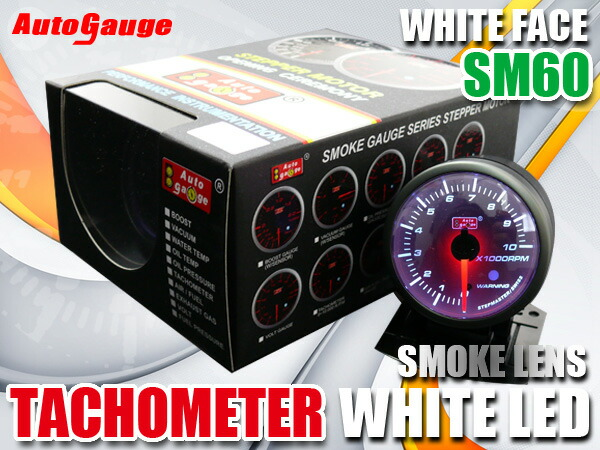 オートゲージ(autogauge) タコメーター SM60Φ スモークレンズ ホワイトフェイス ホワイトLED