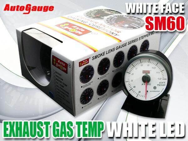 オートゲージ(autogauge) 排気温計 SM60Φ ホワイトフェイス ホワイトLED