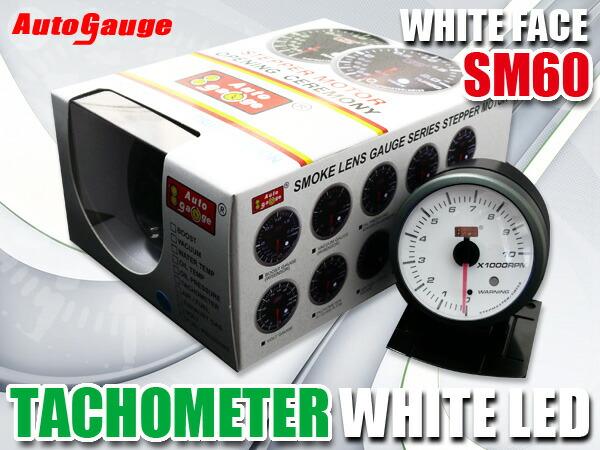 オートゲージ(autogauge) タコメーター SM60Φ ホワイトフェイス ホワイトLED