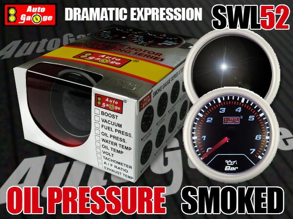 オートゲージ(autogauge) 油圧計 SWL52φ スモークメーター ホワイトLED