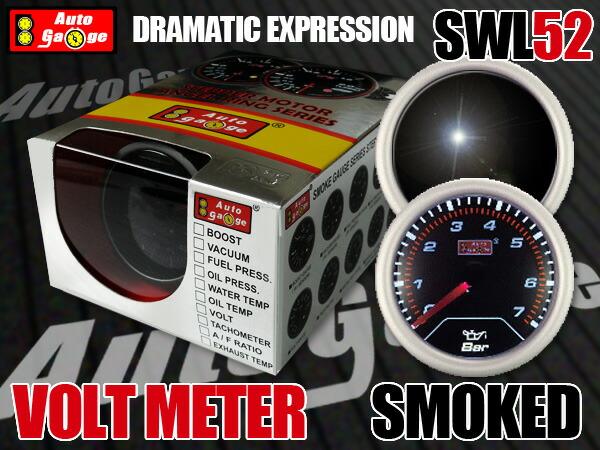 オートゲージ(autogauge) 電圧計 SWL52φ スモークメーター ホワイトLED