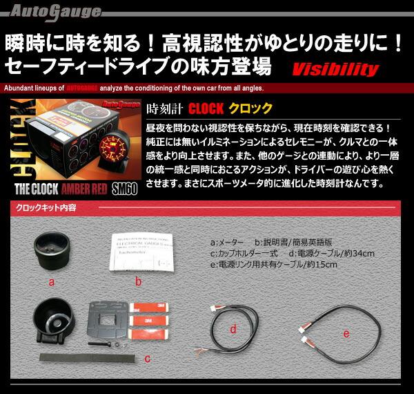オートゲージ(autogauge) 時計 SM60Φ ホワイトLEDのセット内容