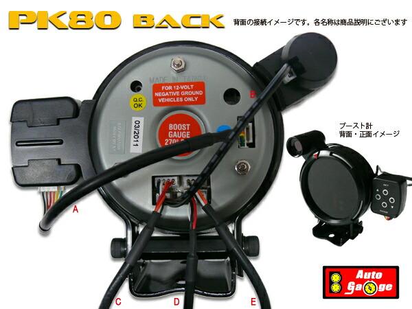 オートゲージ(autogauge) ブースト計 PK80Φ 3色LED 外付ワーニングライト コントロールボックス 日本語マニュアル付