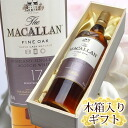 Tung with gifts the Macallan fine oak 17 years