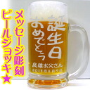 You are the best! Beer mug 02P22Jul14 with name & message