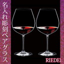 Names carved into Riedel glasses pair Burgundy type