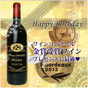 Name present birth carved red wine 02p43dec44