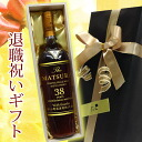 Retirement celebration gift name into sculpture, whisky Macallan 18 year 700 ml crates with 02P01Mar15