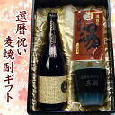 60th birthday celebration name Asuka sculpture Joshua blue shochu grass & barley shochu SakuraAsuka cherry