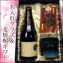 Birthday celebration name case sculpture Jehosua blue shochu glass & wheat shochu SakuraAsuka cherry tree Asuka