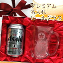 Excellent case sculpture てびねり beer mug & Asahi Super Dry set 02P21Aug14