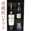 Retirement celebration gift box the Macallan 12 years & name put rock glass 3men UIs keyset