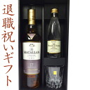 Entering name Kagami lock glass resignation celebration gift treasuring the McCarran fine oak 17 years & lock glass Kagami crystal whiskey set