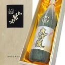 Small Fuji daiginjo sake 720 ml gift wooden box set