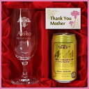 Excellent 遅 れてごめんね Mother's Day gift case sculpture beer glass & Asahi dry premium set 02P12May14