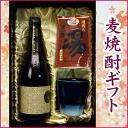 Joshua Blu abrasive, pottery glass & barley shochu SakuraAsuka cherry Asuka gift set