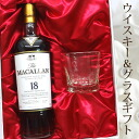 Blowing Studio rock glass & the Macallan 18 years gift set