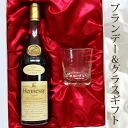 Blowing Studio rock glass & Hennessy VSOP slim bottle regular 40-degree 700 ML gift set